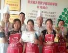 重庆哪里有正宗扬州灌汤包技术培训班