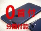 成都分期买iphone7没有可以吗