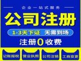 杭州营业执照代办0元注册公司送记账报税专业代办急速下证