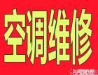 中山市福俄兄弟专业空调维修中心0760-88408980