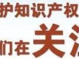 中汇知识产权 商标版权专利项目高企
