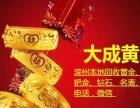 滨州高价 奢侈品 名表 名包 黄金 钻石 回收