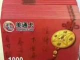 通州区回收公交卡美通卡加油卡卡王府井卡赛特卡