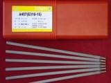金威牌A042超低碳不锈钢焊条