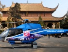 长沙直升机旅游,1500元直升机旅游圆你飞行梦