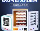 自动售货机生产厂家酒店摆放无人自动贩卖机电子烟自动售卖机