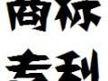 甘孜州商标注册