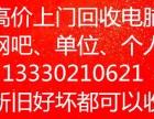 江北区观音桥华新街电脑上门回收 速度快 价格高 诚实守信