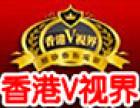 香港V视界儿童艺术电影加盟