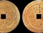 泉州哪里鉴定古钱币交易古玩中心