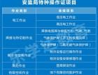 大兴桥吊司炉叉车焊工电工制冷工培训学校