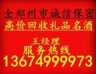 郑州市高价回收烟酒礼品