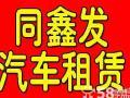同鑫发汽车租赁公司租赁各种车辆