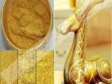 铁艺铜艺艺术雕塑用999超闪黄金粉价格