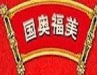 国奥福美手工艺品加盟