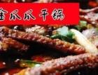 金爪爪干锅加盟多少钱