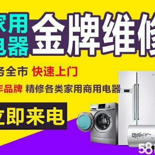 空调维修,冰箱,热水器,洗衣机,壁挂油烟机,燃气灶