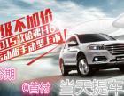 重庆哪里买汽车可以0首付分期付款实体店信誉商家地址