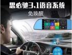 汽车行车记录仪优惠活动 全车隔音工程 音响喇叭升级房车