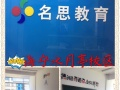 海宁塘南东路附近高中物理学习找名思教育