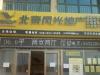 沧州-新新园小区3室2厅-600元