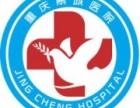 重庆景城医院好不好?