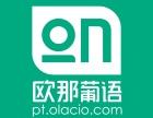 北京昌平区葡萄牙语培训机构哪家好?欧那葡萄牙语0元免费答疑