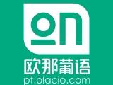 北京昌平区有零基础葡萄牙语培训班吗欧那教你像葡萄牙人说葡语