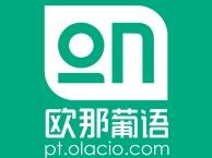北京昌平区葡萄牙语培训中心收费欧那葡萄牙语语标准葡萄牙语发音