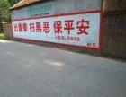 南京栖霞广告标语制作,墙体广告,墙体喷绘公司在哪