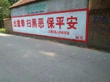 张家界武陵源喷绘广告 标语大字 墙体广告墙体喷绘哪家好