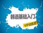 上海寒假韩语培训 全外教授课,把韩国搬进教室
