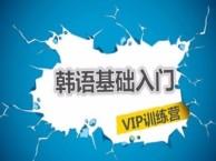 上海韩语培训机构 专业培训 口碑保证