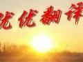 北京优优翻译社(珠海)为您提供翻译服务