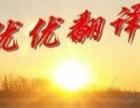 北京优优翻译社(连云港)为您提供翻译服务