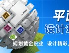 上海平面设计实训班,想学习平面设计哪里找培训班
