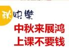 展鸿2016年永康事业单位笔试培训中秋节课程免费上