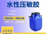 水性壓敏膠廠家定制丙烯酸壓敏膠不干膠壓敏粘合劑膠帶膠水