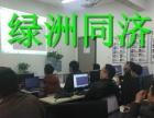 上海建筑方案设计选好绿洲同济培训学校
