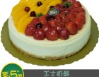 预定32家惠州零下五度蛋糕店生日蛋糕同城配送惠城惠阳惠东龙门