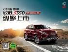 今天,驭胜S350柴油国五版纵擎而来!