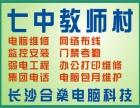 开福七中教师村打印机维修,门禁考勤安装,投影机等办公设备安装