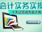 上海杨浦区哪里可以报名学初级会计