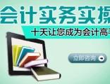 上海静安区有没有靠谱的中级会计师培训班
