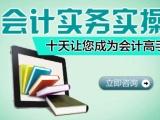 上海松江区哪间会计师培训中心比较正规
