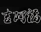 吉阿福麻辣烫加盟