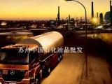 苏州柴油    配送苏州锅炉