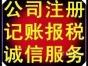 武昌积玉桥万达专业会计每月上门拿票记账注册公司变更股权