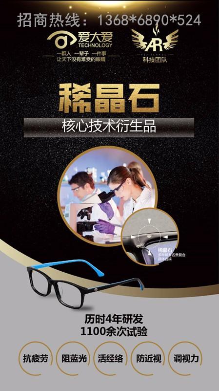 爱大爱手机眼镜许昌市代理授权加盟中心,空白市场 前景看好