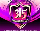 长春紫名都装饰315活动超大力度回馈春城消费者